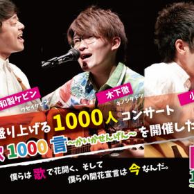 大阪北摂地域を盛り上げる1000人コンサート『開歌1000言』を開催したい!!