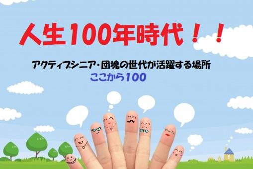 アクティブシニア・団塊の世代のコワーキング【ここから100】をつくります!!