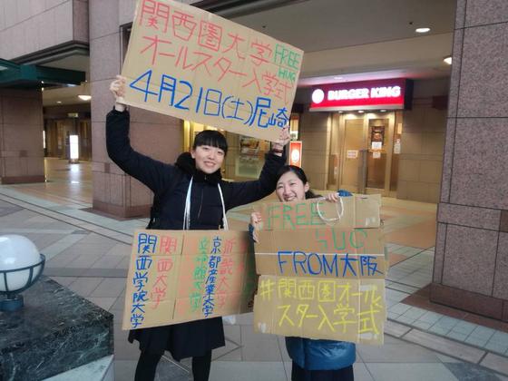新大学生の入学祭!関西圏学生オールスター入学祭を成功させたい!