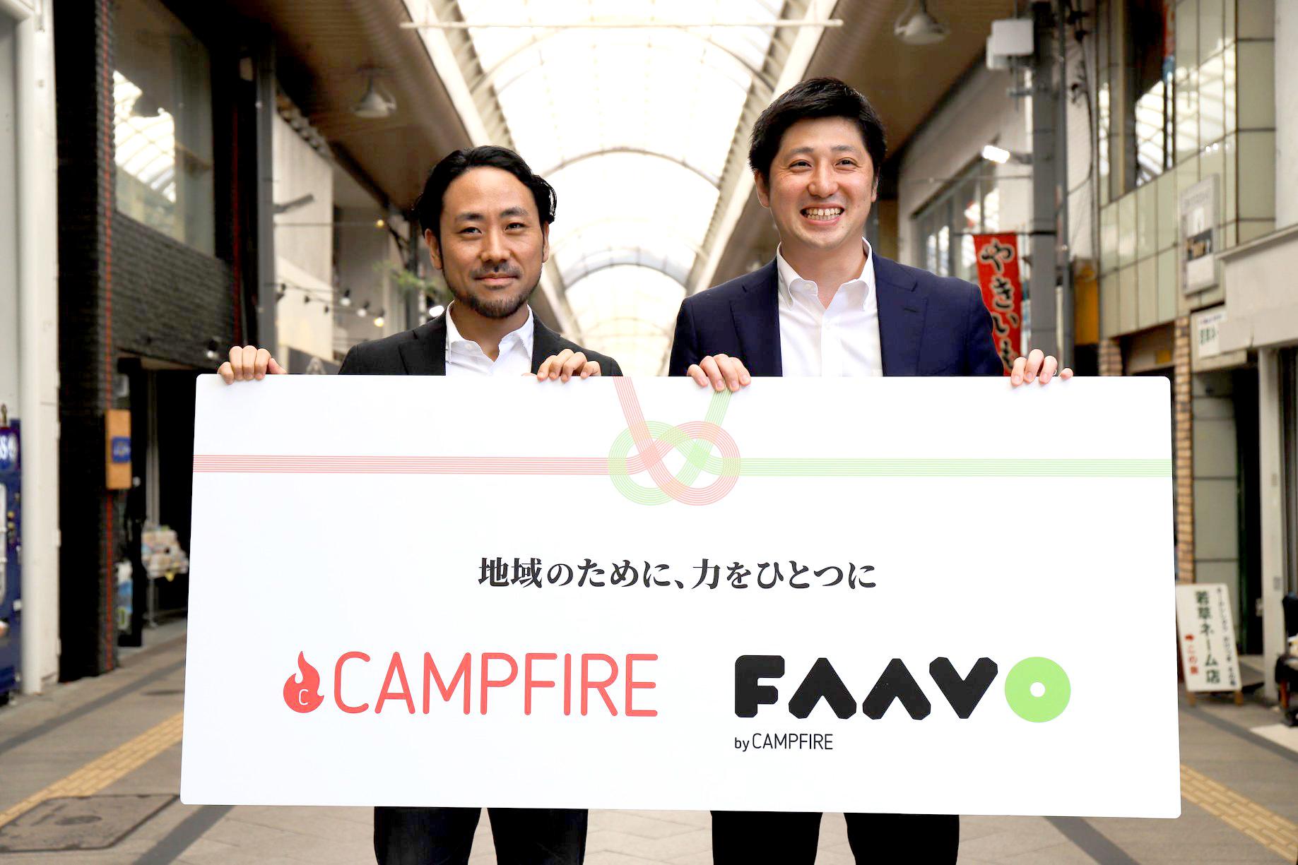 株式会社CAMPFIRE、地域特化型クラウドファンディング「FAAVO」事業譲受