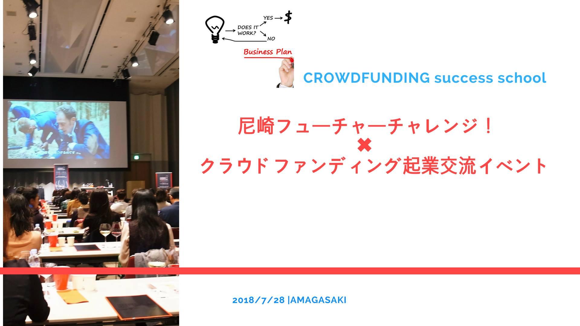 尼崎フューチャーチャレンジ×クラウドファンディング起業家交流イベント